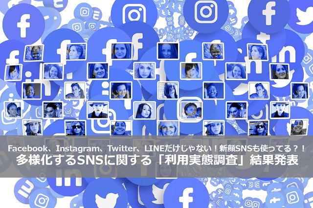 Facebook、Instagram、Twitter、LINEだけじゃない!新顔SNSも使ってる?!多様化するSNSに関する「利用実態調査」結果発表