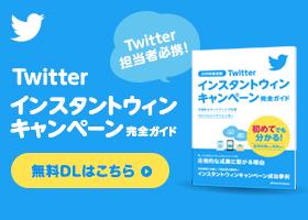 Twitterインスタントウィンキャンペーン完全ガイド無料ダウンロードはこちら