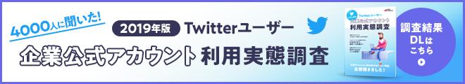 Twitterユーザー企業公式アカウント利用実態調査