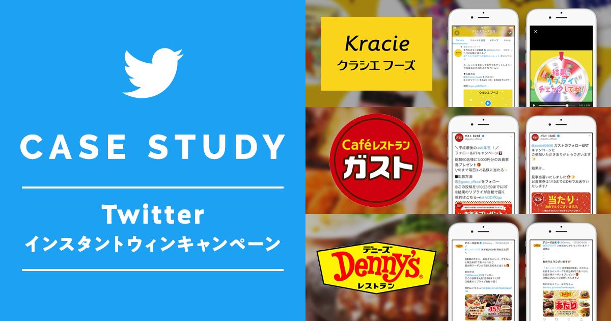 【2019年7月度版】企画を工夫した秀逸なTwitterインスタントウィンキャンペーン事例10選!!