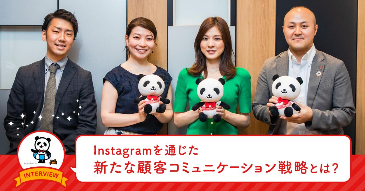 【ジャパンダをファンとの架け橋に】損保ジャパン日本興亜が実践する、Instagramを通じた新たな顧客コミュニケーション戦略とは?