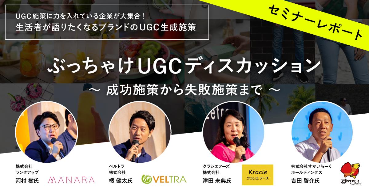 UGC施策に力を入れている4社が大集合!生活者に語られるブランドのUGC生成施策とは?【UGCディスカッション イベントレポート】