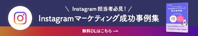 Instagram成功事例集