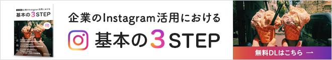 Instagram活用における基本の3STEP