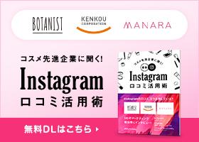 【最新】Instagramの口コミ活用術