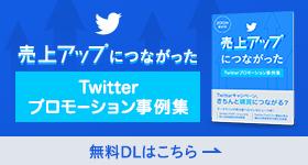売り上げアップにつながったTwitterプロモーション事例集無料ダウンロードはこちら