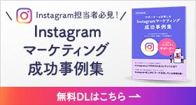 Instagramマーケティング成功事例集