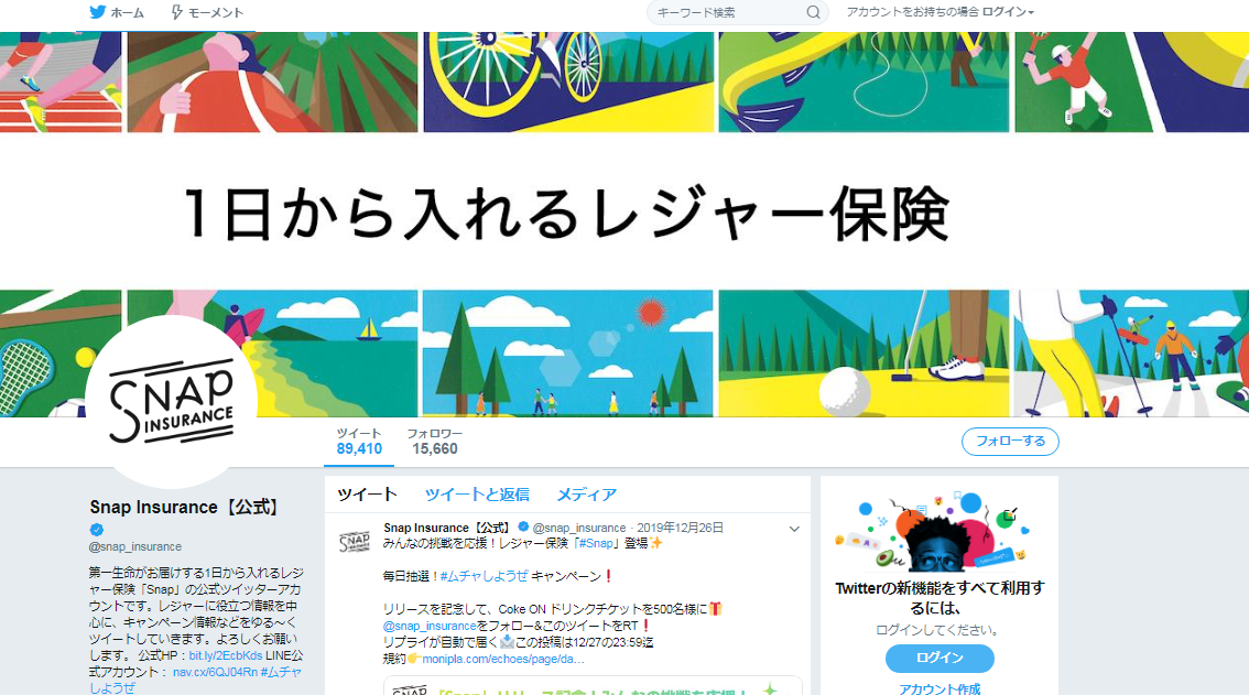 Snap Insurance【公式】Twitterアカウント