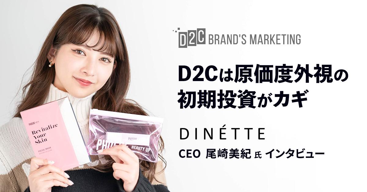 D2Cは原価度外視の初期投資がカギ。DINETTE尾崎氏が語る新しいコスメブランドの形とは?
