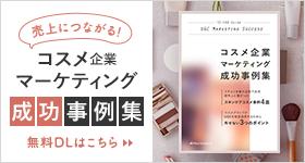 <成果>につながる新手法 -コスメ企業マーケティング成功事例集