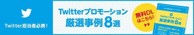 【2019年最新版】Twitterプロモーション厳選事例8選