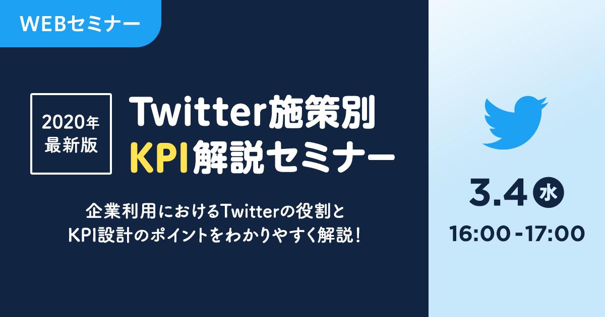 3/4Twitter施策別 KPI解説セミナー