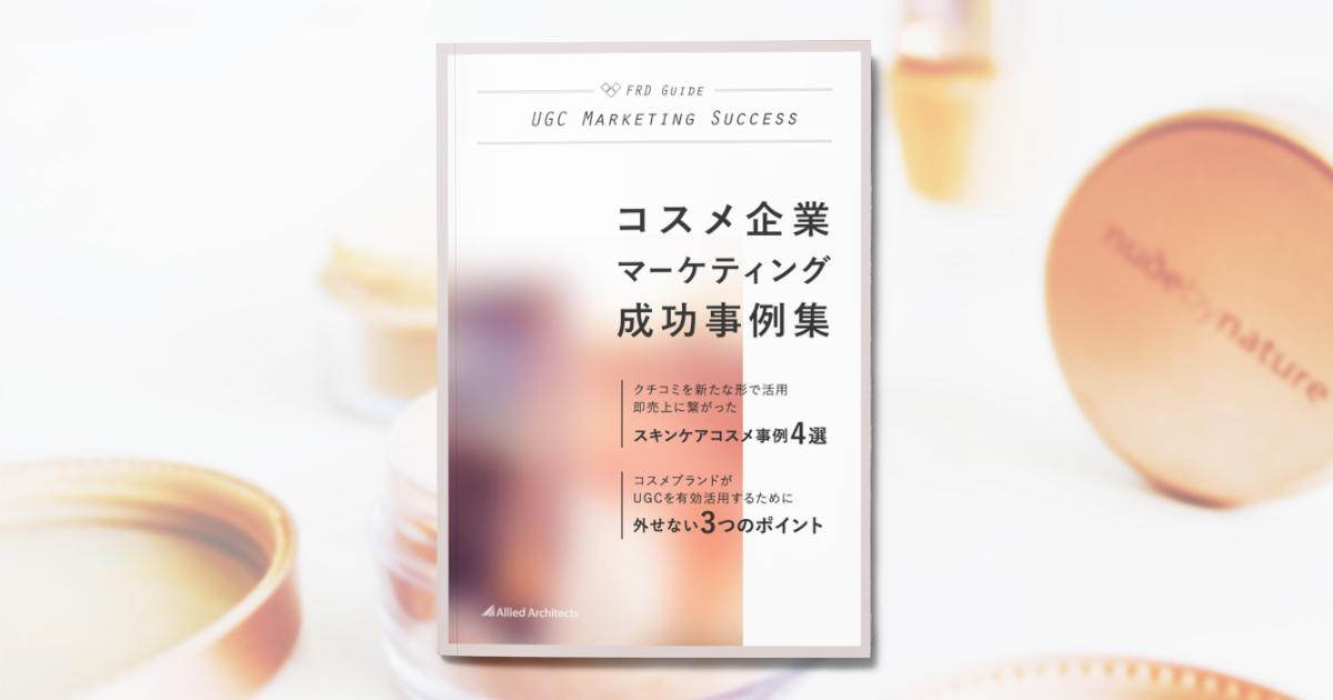 コスメ 事例集