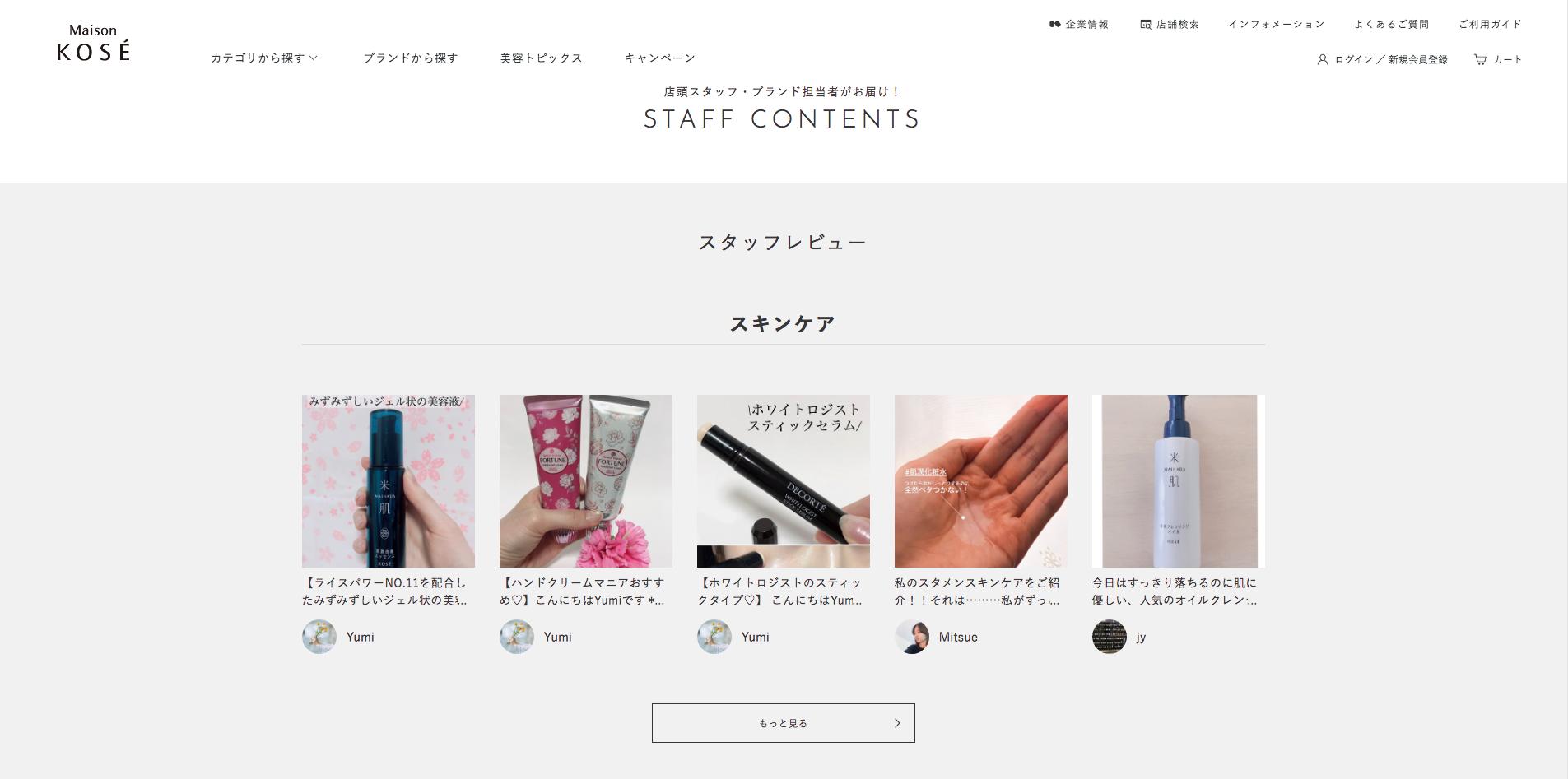株式会社コーセーの総合美容情報サイト