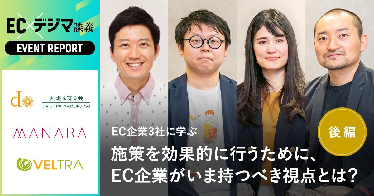 EC×デジマ談義 前編