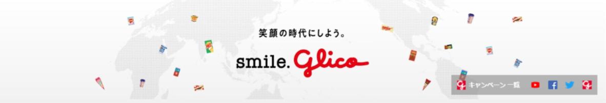 グリコ YouTubeチャンネル