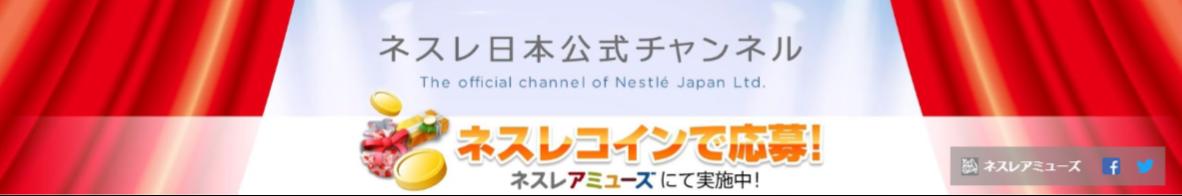 ネスレ YouTubeチャンネル