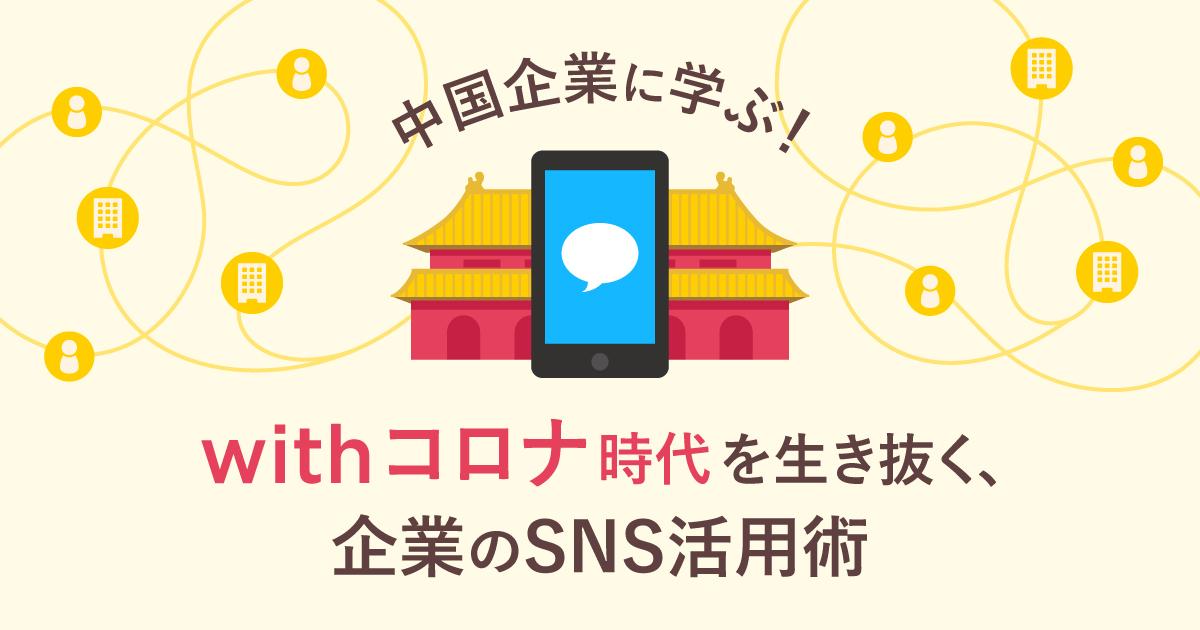中国企業に学ぶ!「with コロナ時代」を生き抜く、企業のSNS活用術
