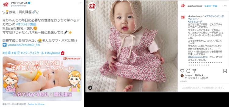 赤ちゃん本舗 事例