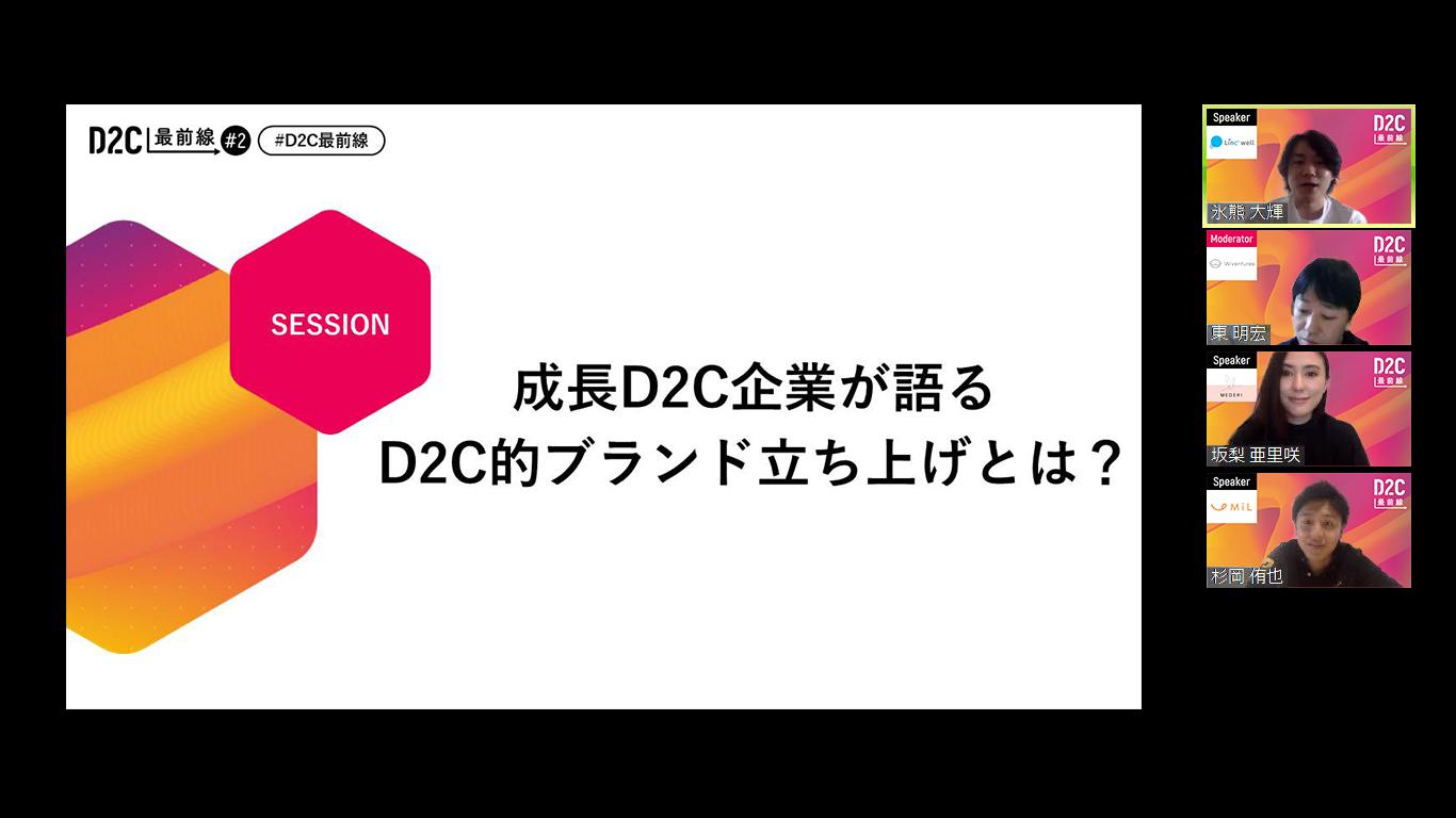 D2C最前線#2 イベントの様子