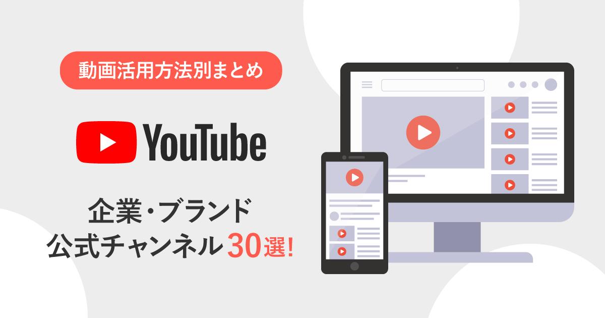 動画活用 マーケティング施策