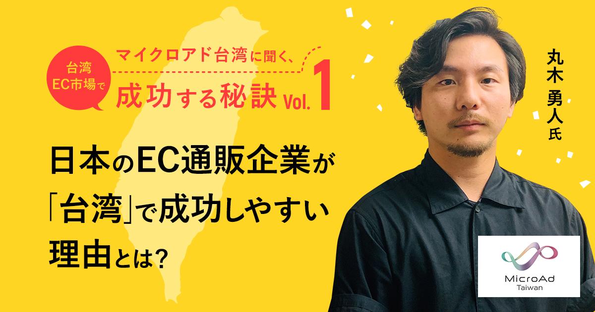 マイクロアド台湾インタビュー記事