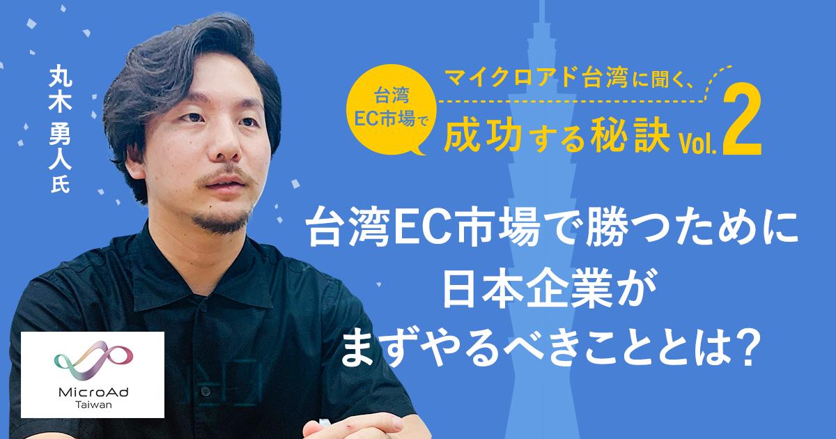 マイクロアド台湾インタビュー記事 vol.2