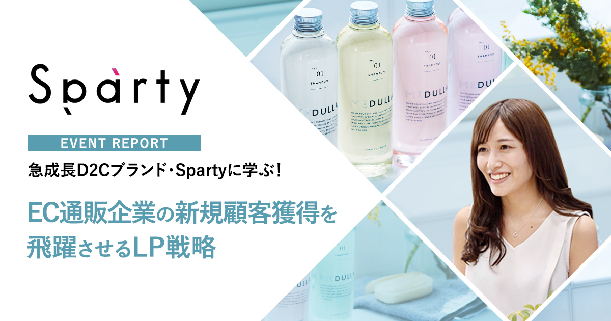 spartyセミナーレポート
