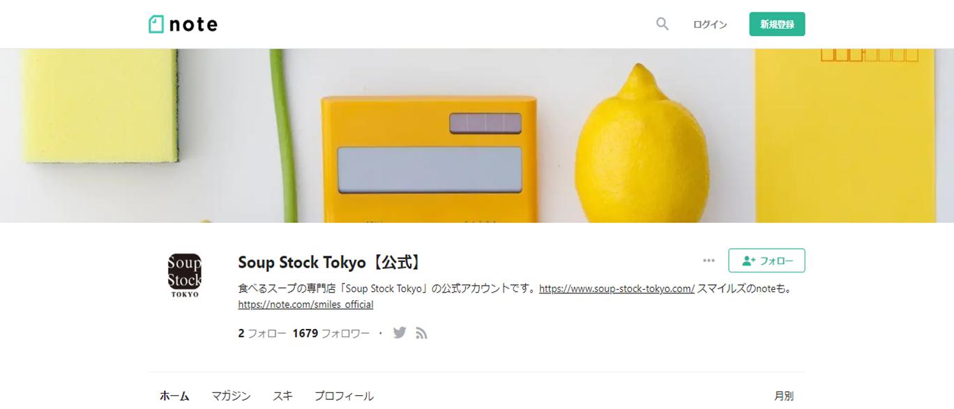 スープストック東京事例