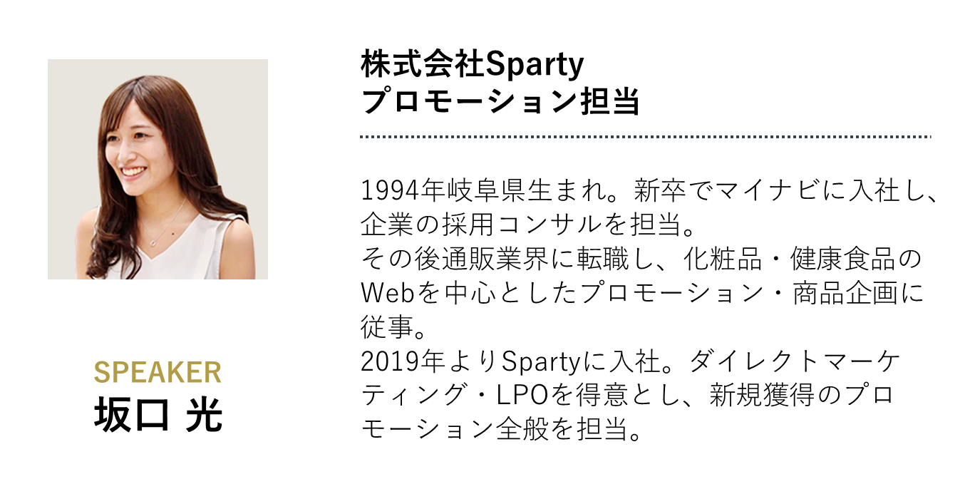 spartyセミナーレポート 坂口氏