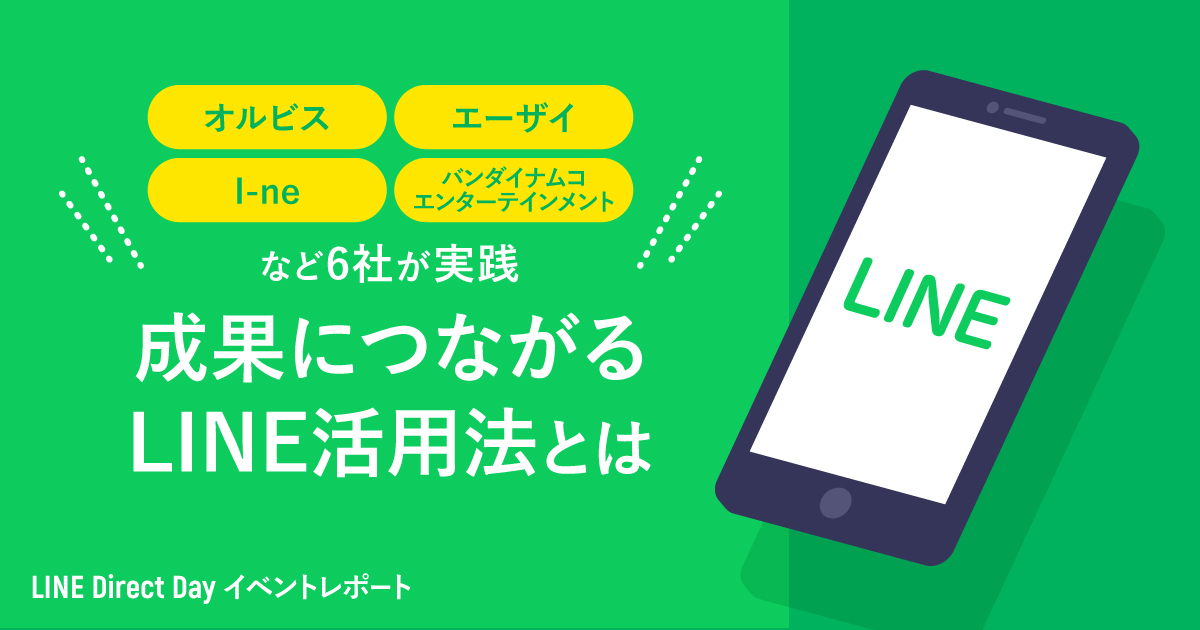 LINE direct Day セミナーレポート