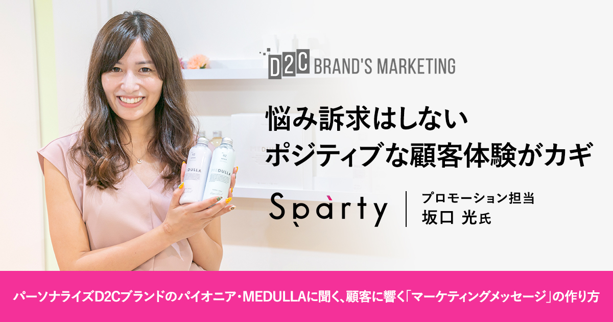 Sparty インタビュー記事