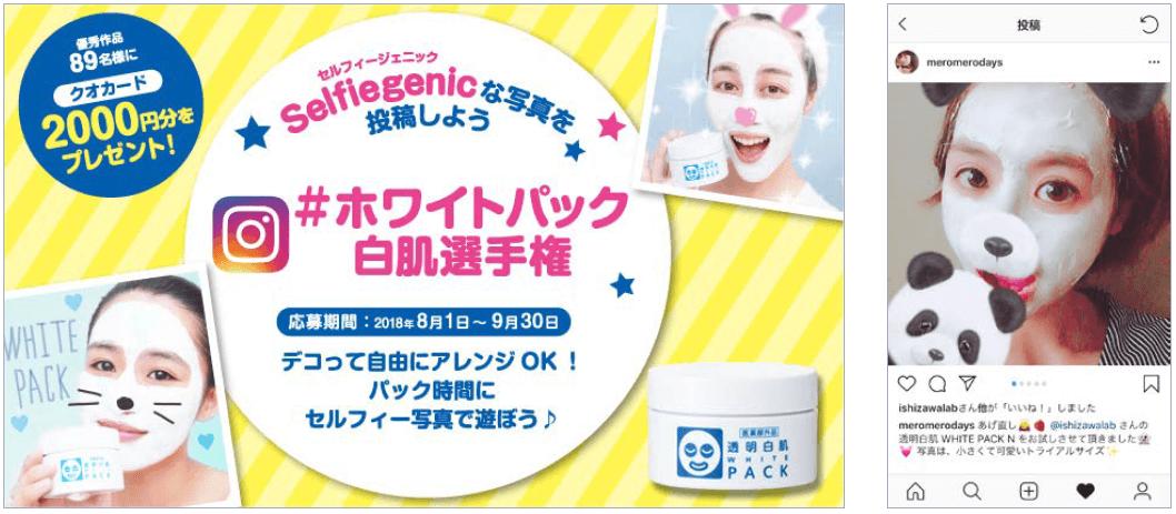 石澤研究所 キャンペーン