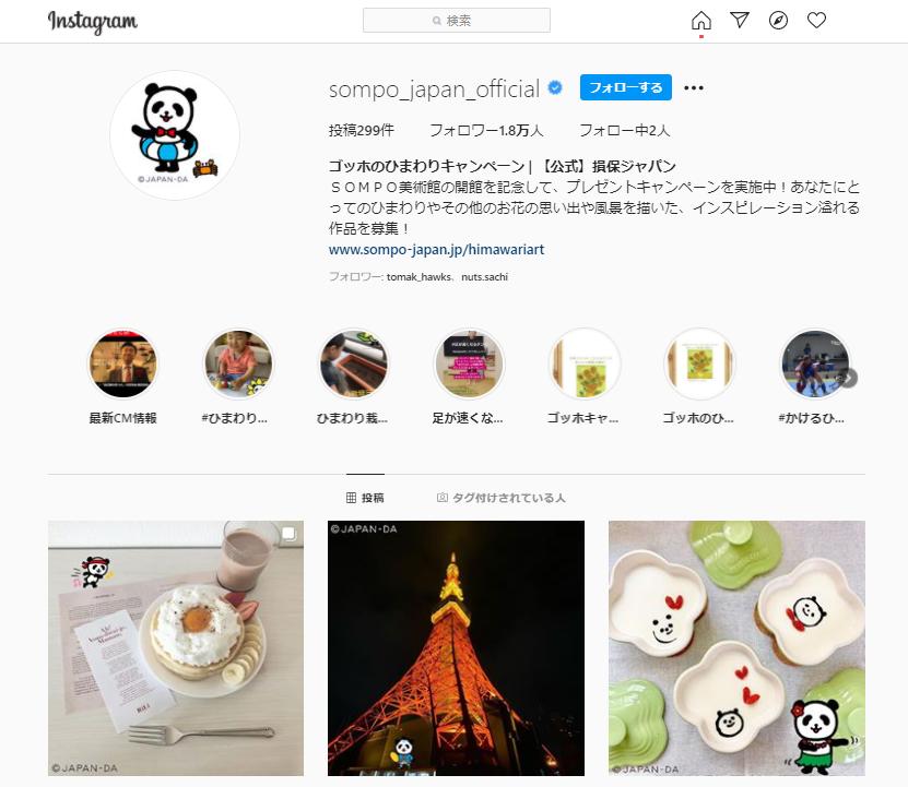 損保ジャパン Instagramアカウント