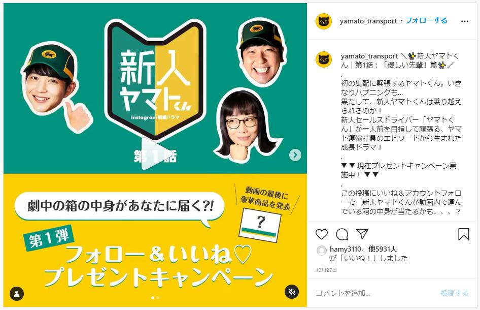 ヤマト運輸株式会社 SNSキャンペーン キャプチャ