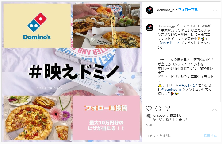株式会社ドミノ・ピザジャパン SNSキャンペーン キャプチャ