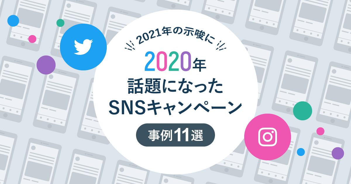 2020年話題になったSNSキャンペーン事例まとめ11選