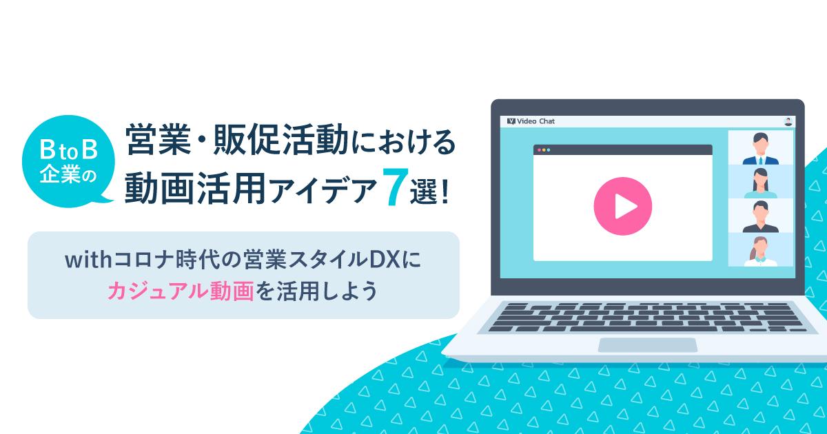 営業・販促活動における「動画活用」アイデア7選
