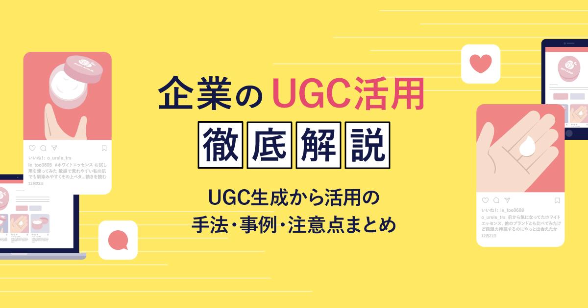企業のUGC活用徹底解説