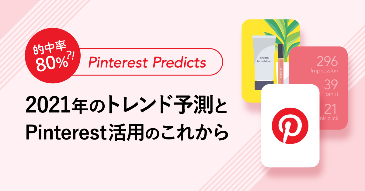 Pinterest OGP