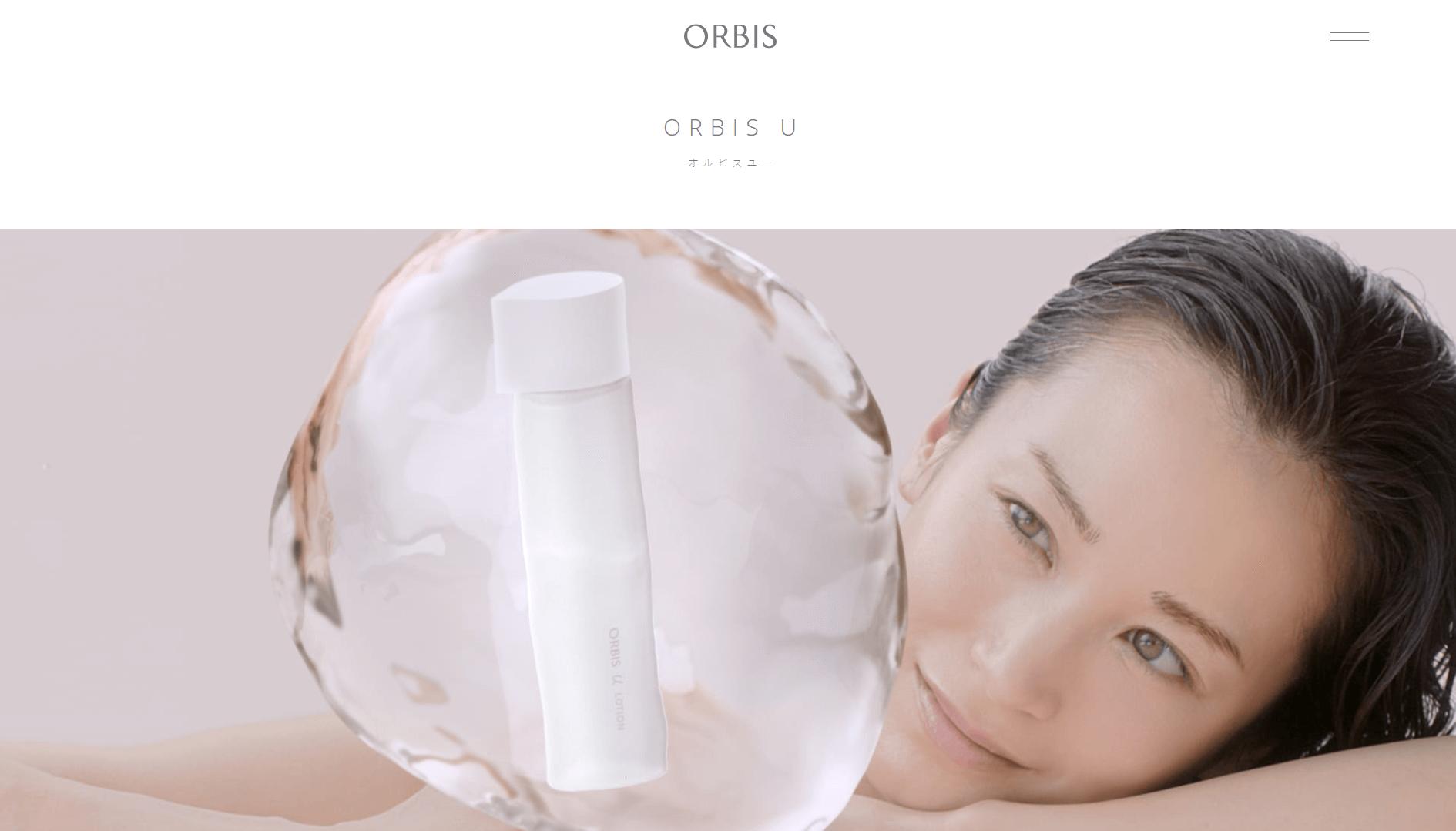 ORBIS U(オルビス ユー)ブランドサイト