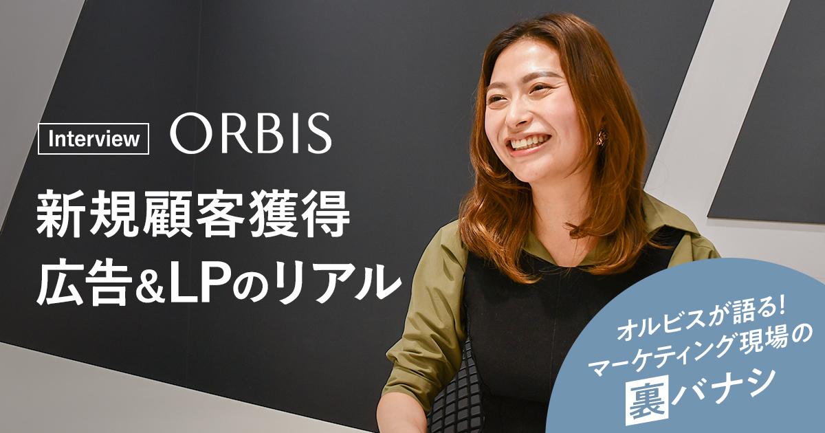 オルビス記事 OGP