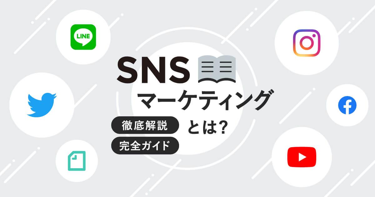 媒体別SNSマーケティング活用ポイントを徹底解説