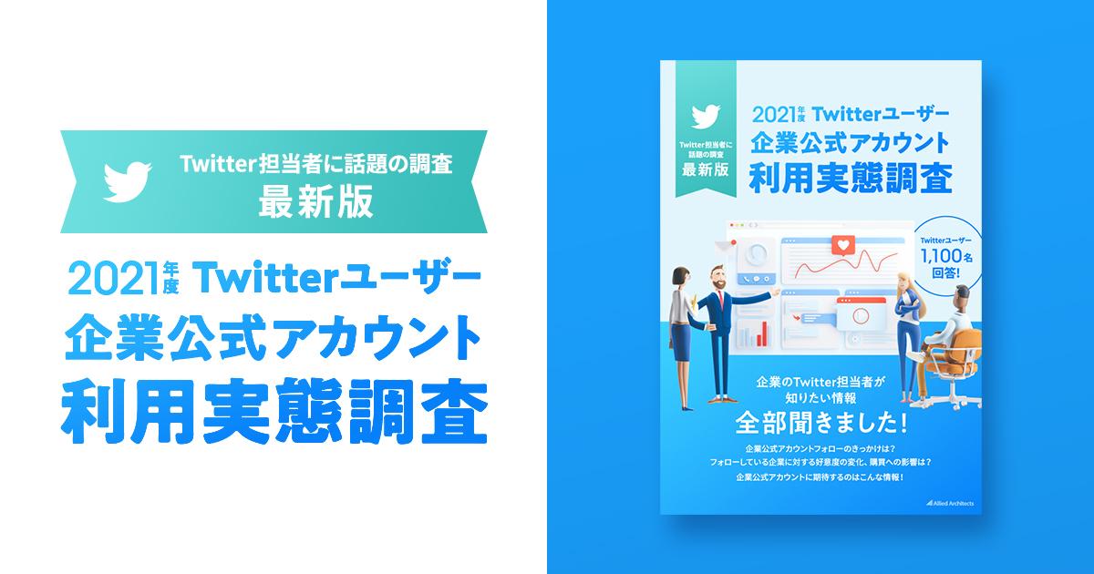 Twitterユーザー調査2021