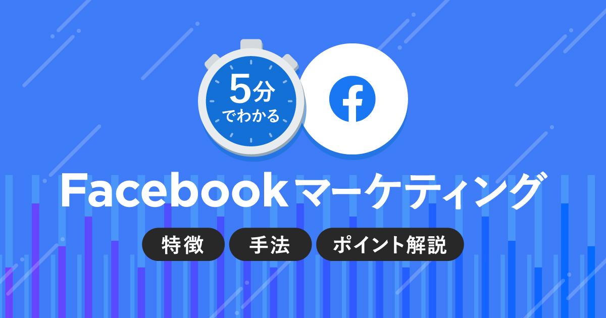 Facebookマーケティング解説