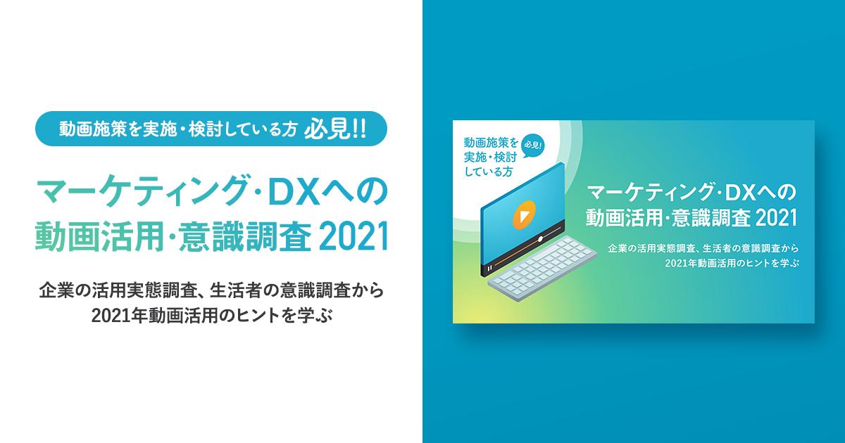 マーケティング・DXへの動画活用・意識調査 2021
