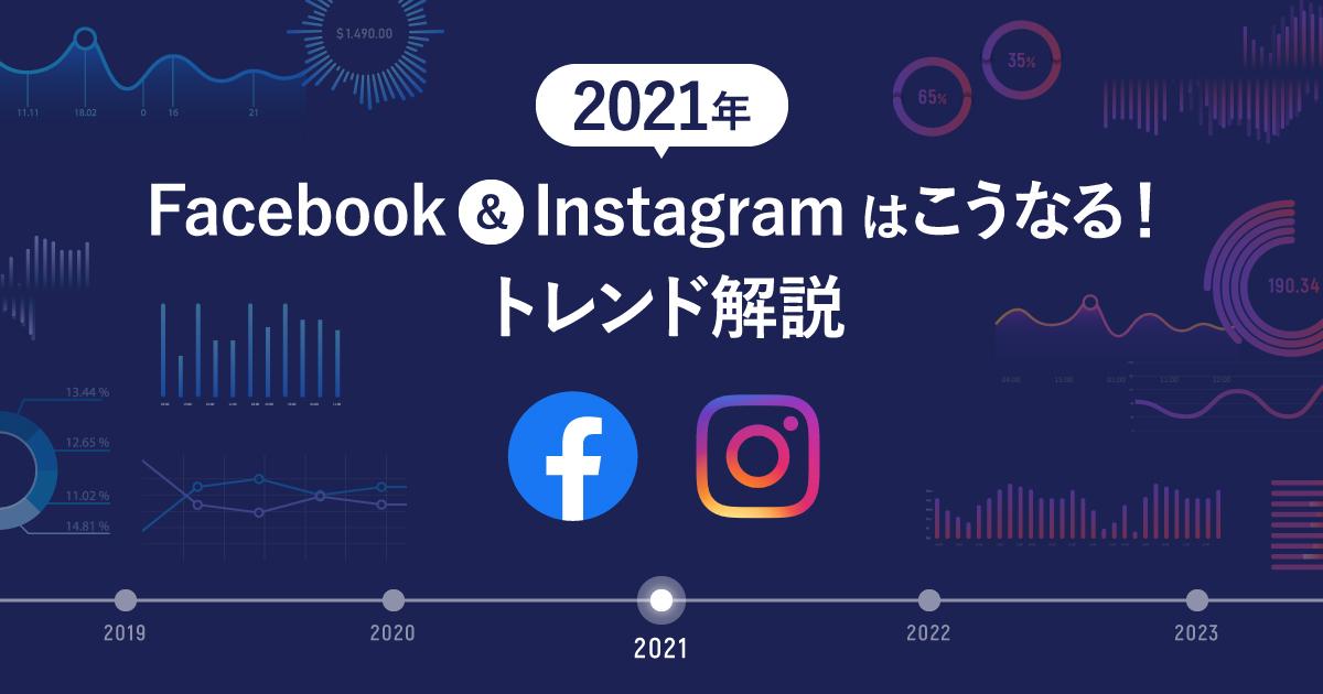 Facebook&Instagram トレンドと活用ポイント OGP