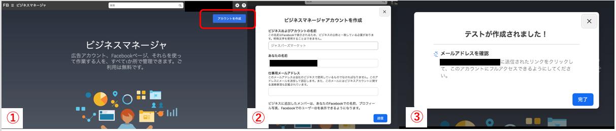 Facebook広告マネージャアカウント作成画面