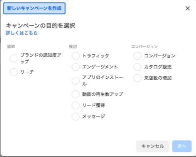 Facebook広告マネージャキャンペーンの作成②