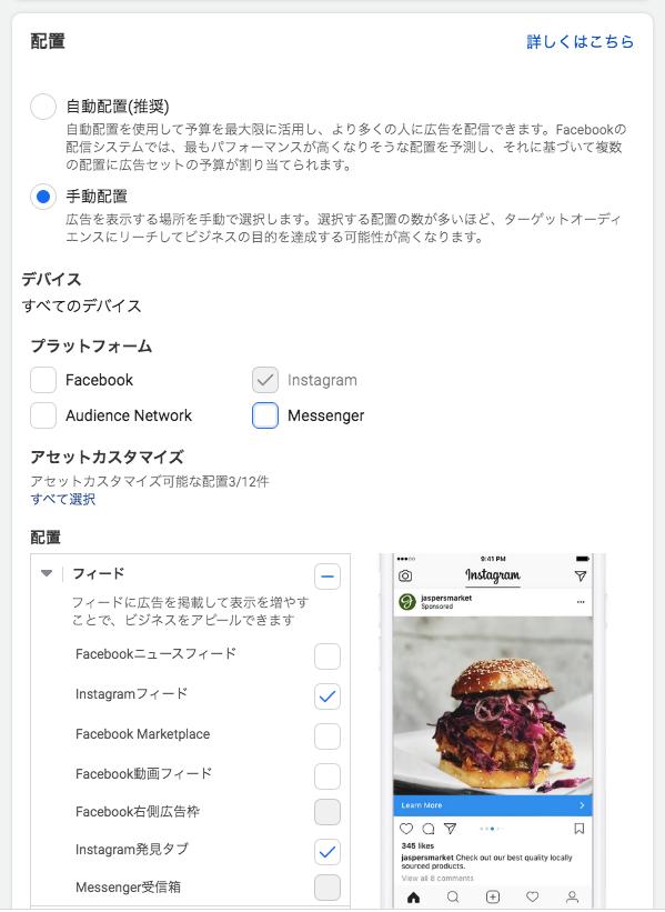 Facebook広告マネージャ 配置 設定